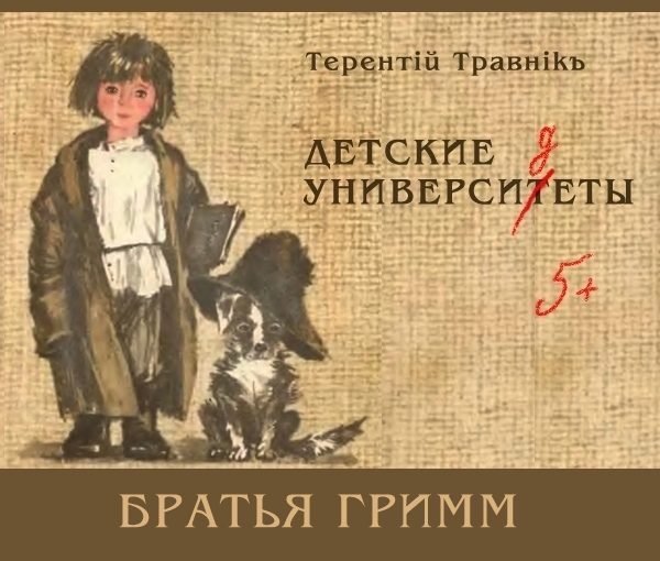 Гримм постер