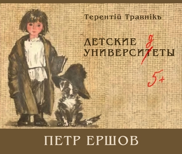 Ершов постер
