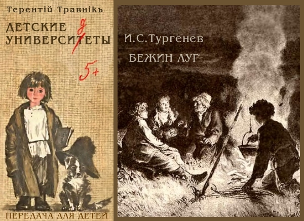 Постер Бежин луг