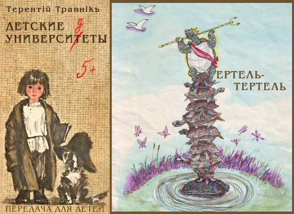 Постер Ертель
