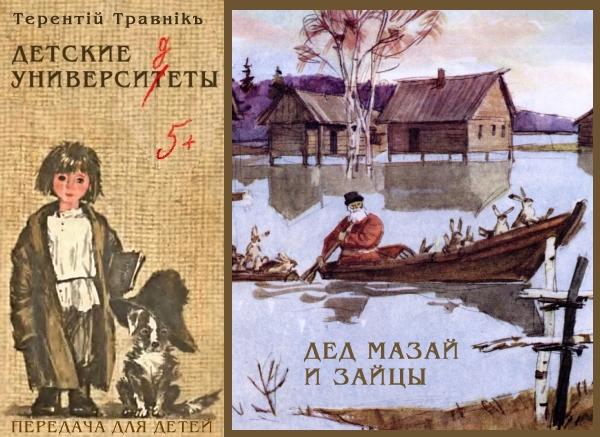 Постер Мазай