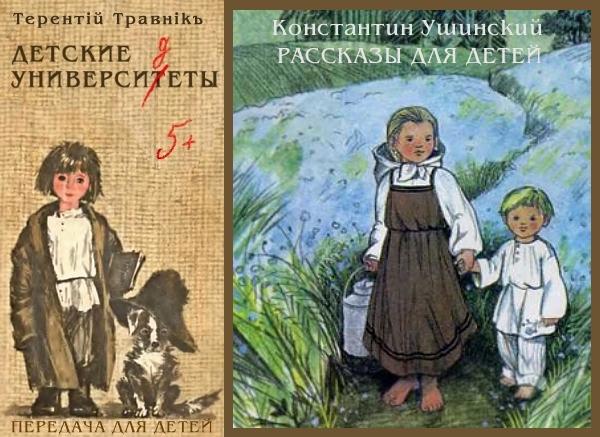 Постер Ушинский