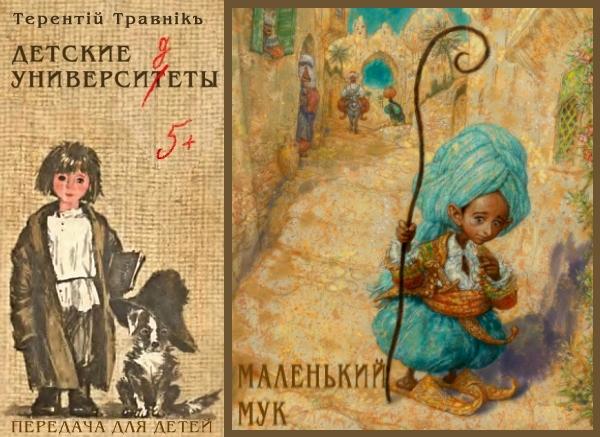 Постер реклама МАЛЕНЬКИЙ МУК