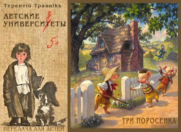 Постер реклама 2 три поросенка