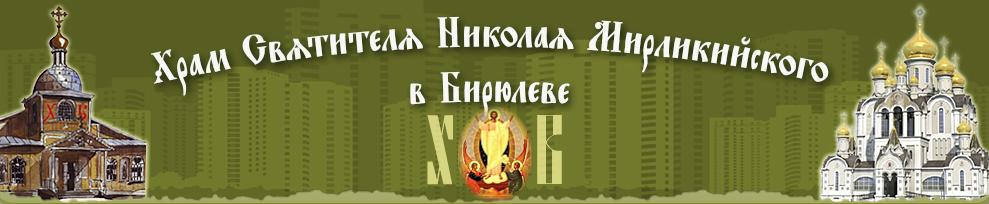 Храм Святителя Николая Мирлекийского