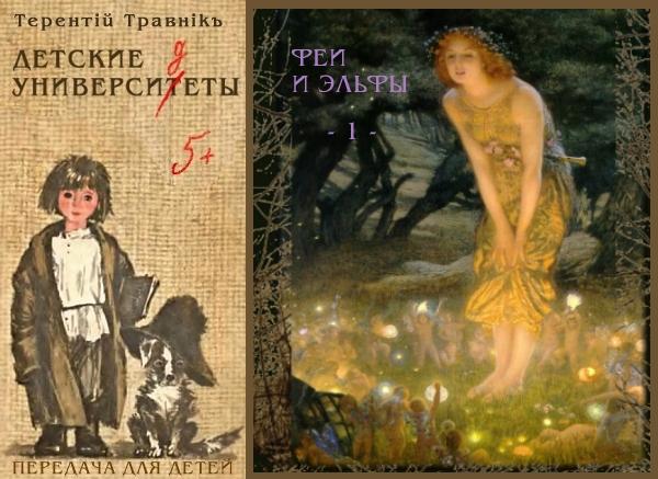 постер Феи и Эльфы 1