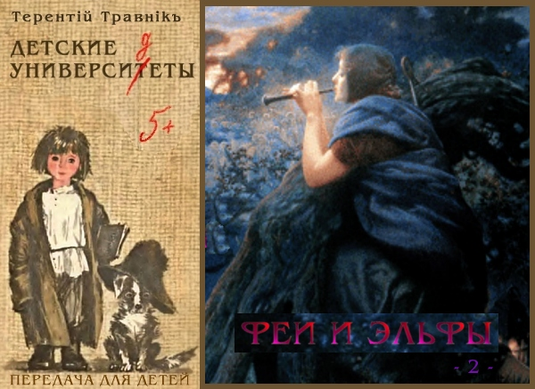постер Феи и Эльфы 2