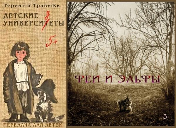 постер Феи и Эльфы 3